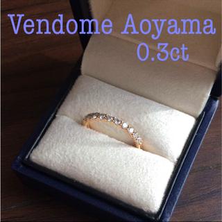ヴァンドームアオヤマ(Vendome Aoyama)のヴァンドームアオヤマ ハーフエタニティ ダイヤモンド リング 0.3ct 9号(リング(指輪))