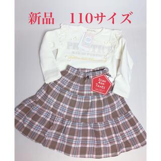 サンカンシオン(3can4on)の新品 110 あったか裏起毛 長袖 3can4on7ants スカート セット(その他)