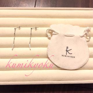 クミキョク(kumikyoku(組曲))のホワイトゴールド  ピアス(ピアス)