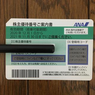 エーエヌエー(ゼンニッポンクウユ)(ANA(全日本空輸))のANA株主優待券 1枚(航空券)