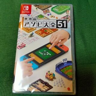 ニンテンドースイッチ(Nintendo Switch)の【新品未開封】世界のアソビ大全51(家庭用ゲームソフト)