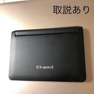 カシオ(CASIO)のエクスワード データプラス7 電子辞書 学生さんの必需品! EX-WORD(語学/参考書)