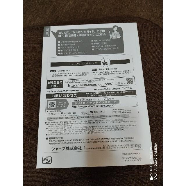 AQUOS(アクオス)のSHARP アクオス 液晶テレビ 説明書 LC-32H11 LC-40H11 スマホ/家電/カメラのテレビ/映像機器(テレビ)の商品写真