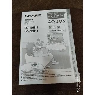 アクオス(AQUOS)のSHARP アクオス 液晶テレビ 説明書 LC-32H11 LC-40H11(テレビ)