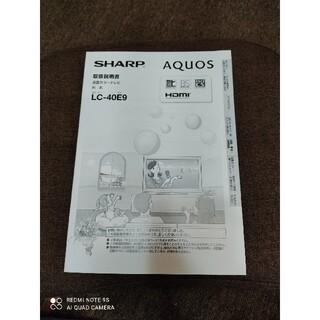 アクオス(AQUOS)のSHARP アクオス 液晶テレビ 説明書 LC-40E9(テレビ)
