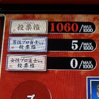 麻雀格闘倶楽部 黄龍 真龍 カード(麻雀)