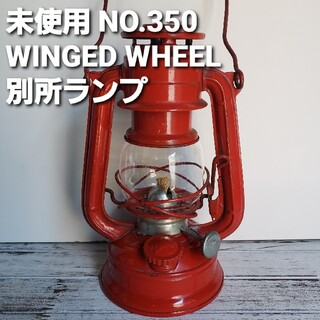 スノーピーク(Snow Peak)の【未使用】 別所ランプ WINGED WHEEL NO.350 後期型 デイツ(ライト/ランタン)