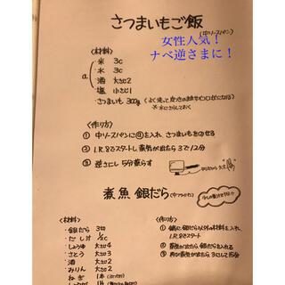 アムウェイ(Amway)の①④アムウェイ  クィーンクック手書きレシピ(住まい/暮らし/子育て)