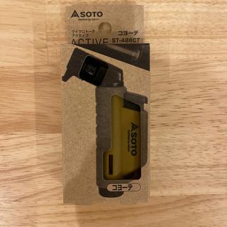 シンフジパートナー(新富士バーナー)のSOTO マイクロトーチアクティブ 「コヨーテ」ST-486CT(その他)