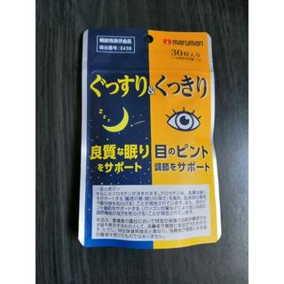 Maruman - maruman ぐっすり&くっきり(30粒入り) 1袋