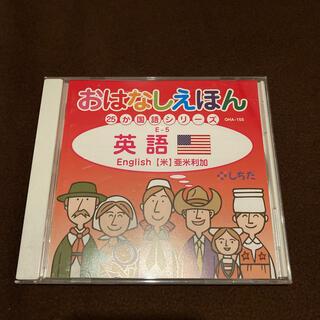 しちだ 英語 CD (キッズ/ファミリー)