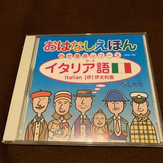 【さっちゃんさま】しちだ イタリア語 CD(キッズ/ファミリー)