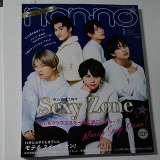 セクシー ゾーン(Sexy Zone)のSexy Zone 表紙 non・no 2019年 1月号(アート/エンタメ/ホビー)