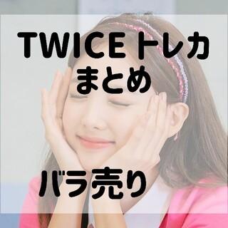 ウェストトゥワイス(Waste(twice))のTWICE トレカ まとめ売り #3(K-POP/アジア)