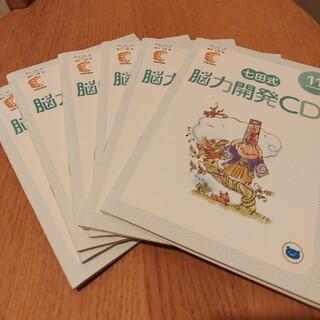 七田式 年中6ヶ月分 脳力開発CD(キッズ/ファミリー)
