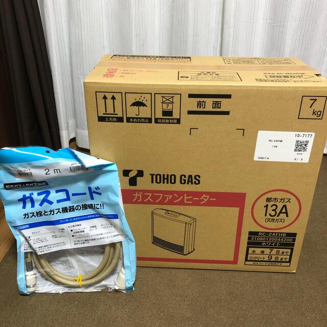 東邦(トウホウ)の東邦ガス ガスファンヒーター RC-24FHB スマホ/家電/カメラの冷暖房/空調(ファンヒーター)の商品写真