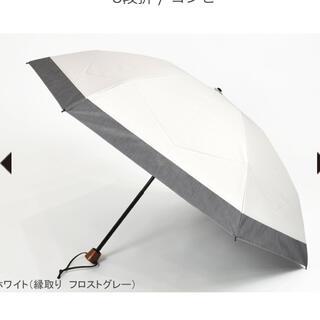 サンバリア100 日傘 三段折(傘)