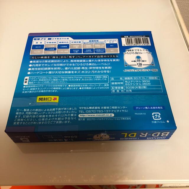 maxell(マクセル)の新品 BD-R DL エンタメ/ホビーのDVD/ブルーレイ(その他)の商品写真