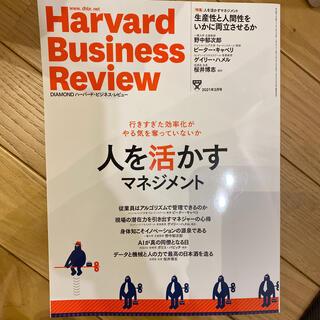 Harvard Business Review 2021年3月号(ビジネス/経済/投資)