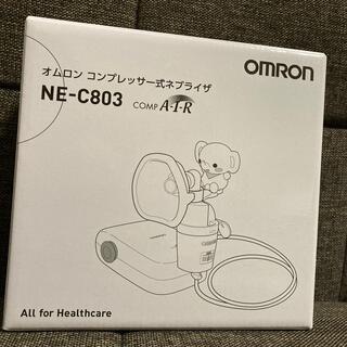 オムロン(OMRON)の【新品未開封】オムロン コンプレッサー式ネブライザ(その他)