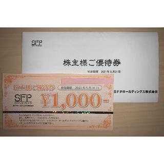 SFP株主優待券 16000円分 磯丸水産 鳥良 とりよし きづなすし など(レストラン/食事券)