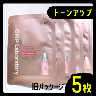 チャアンドパク(CNP)の【送料無料】CNP シートマスク 5枚 ビタBエナジー 韓国コスメ(パック/フェイスマスク)