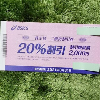 asics - asics 株主優待 20%割引 3枚