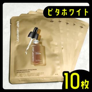 チャアンドパク(CNP)の【送料無料】CNP シートマスク 10枚 ビタホワイトニング 韓国コスメ(パック/フェイスマスク)