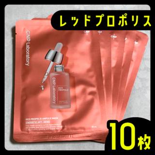 チャアンドパク(CNP)の【送料無料】CNP シートマスク 10枚 レッドプロポリス 韓国コスメ(パック/フェイスマスク)