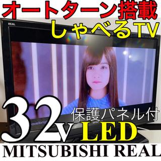 三菱 - 【上位機能オートターン、しゃべるTV】32型 三菱 REAL 液晶テレビ リアル