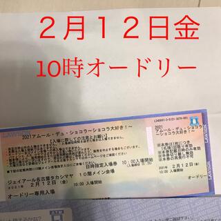 タカシマヤ(髙島屋)のアムールデュショコラ2月12日(金)10時オードリー 専用入場券(その他)