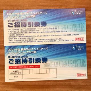 ヨコハマディーエヌエーベイスターズ(横浜DeNAベイスターズ)の 横浜DeNAベイスターズ イースタン・リーグ公式戦 2枚セット(野球)