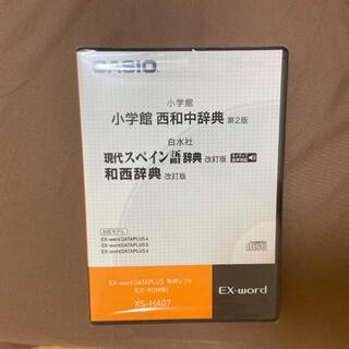 カシオ(CASIO)のスペイン語辞典 電子辞書 EX-word用コンテンツ(CD-ROM版)(語学/参考書)