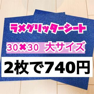 うちわ用 規定外 対応サイズ ラメ グリッター シート 青 2枚(男性アイドル)