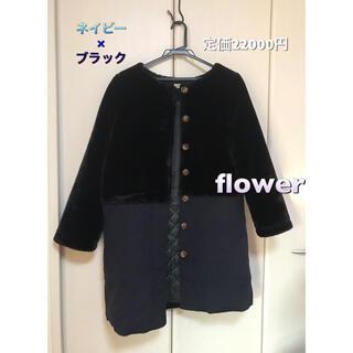 flower - flower バイカラー コート フラワー