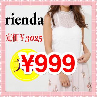 rienda - ☆セール!美品☆リエンダ シアーデコルテノースリレーストップス