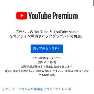 YouTube Premium 1年プラン - 公式定期購入サービス