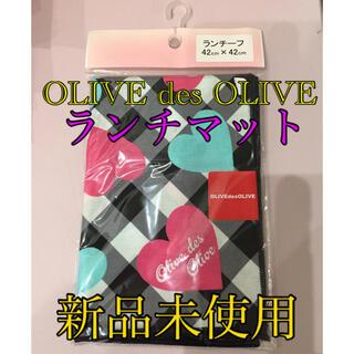 オリーブデオリーブ(OLIVEdesOLIVE)の OLIVE des OLIVE  ランチマット(弁当用品)