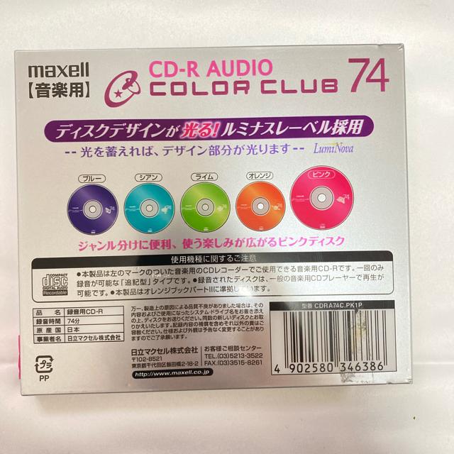 maxell(マクセル)のmaxell CD-R AUDIO 録音用 ピンク ディスク 一枚 エンタメ/ホビーのCD(その他)の商品写真