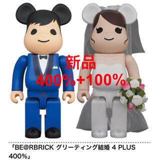 メディコムトイ(MEDICOM TOY)のBE@RBRICK グリーティング結婚 4 400% 100% セット(その他)