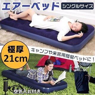 エアーベッド キャンプや車中泊 アウトドアなど ポンプ付き シングルサイズ(寝袋/寝具)