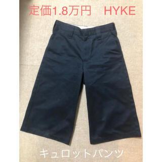 ハイク(HYKE)の定価18000円 ハイク HYKE  キュロットパンツ NAVY  size 1(キュロット)