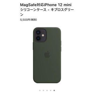 アップル(Apple)のMagSafe対応iPhone 12 miniシリコーンケース キプロスグリーン(iPhoneケース)
