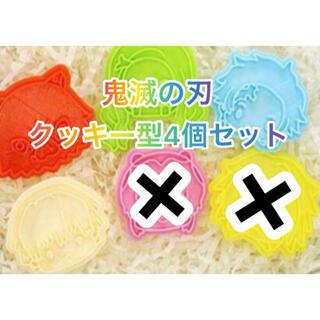 鬼滅の刃 クッキー型 かまぼこ隊 4個セット(調理道具/製菓道具)
