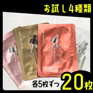チャアンドパク(CNP)のまとめ買いがおトク♪ CNP シートマスク4種類 20枚セット(各5枚)(パック/フェイスマスク)