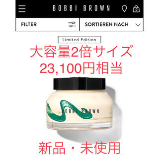 ボビイブラウン(BOBBI BROWN)のBOBBI BROWN ビタエンリッチド クリーム&フェイス 大容量2倍サイズ(化粧下地)