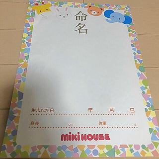 ミキハウス(mikihouse)のミキハウス 命名書 出生書出生届 新品未使用(命名紙)