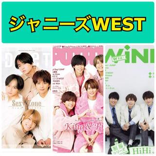 ジャニーズWEST winkup duet potato 3月号 切り抜き(アート/エンタメ/ホビー)