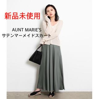 アントマリーズ(Aunt Marie's)の【新品未使用】AUNT MARIE'S サテンマーメイドスカート green(ロングスカート)