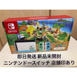 ニンテンドースイッチ(Nintendo Switch)の【新品未開封】ニンテンドースイッチ あつまれどうぶつの森セット(家庭用ゲーム機本体)